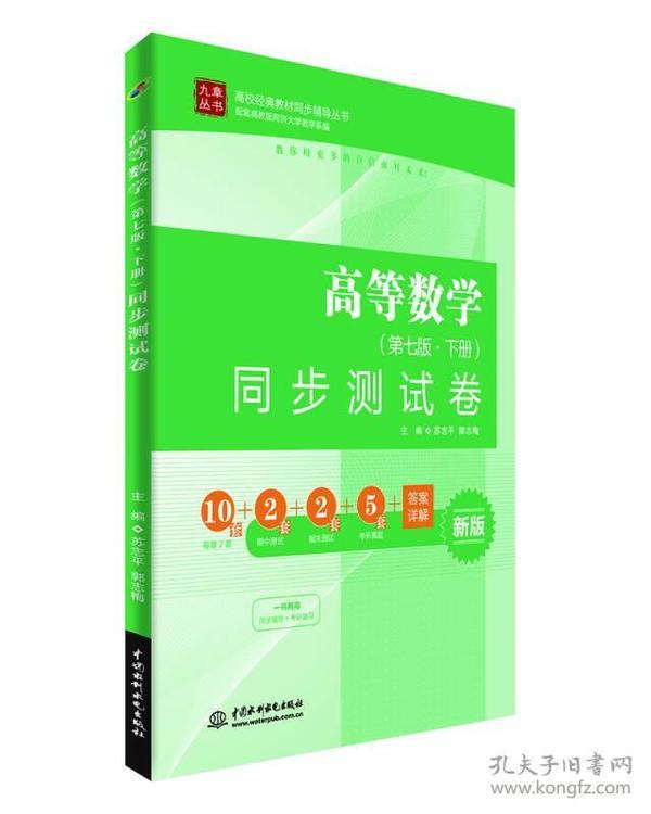 高等数学 同步测试卷(第七版·下册)