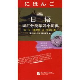 日语词汇分类学习小词典