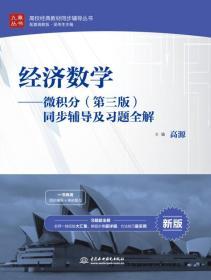经济数学微积分(第三版)同步辅导及习题全解新版