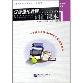 适合初级汉语水平·英文注释:汉语强化教程词汇课本1