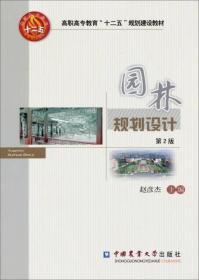 """园林规划设计(第2版)/高职高专""""十二五""""规划建设教材"""