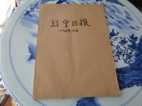 辽宁日报1992年11月合订本,完整,品佳