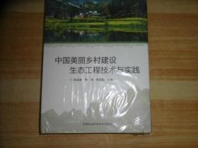 中国美丽乡村建设生态工程技术与实践