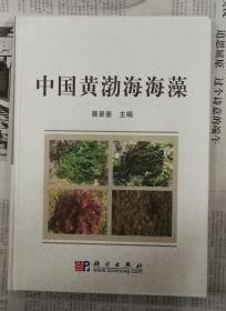 中国黄渤海海藻
