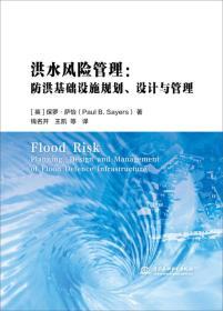 洪水风险管理:防洪基础设施规划、设计与管理