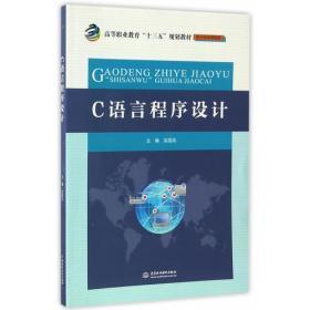 """C语言程序设计(高等职业教育""""十三五""""规划教材(电子信息课程群))"""