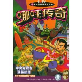 哪吒传奇1-10 中国中央电视台 9787115119971 人民邮电出版社