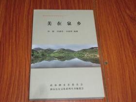 美在泉乡(泗水历史文化系列丛书之二十一)