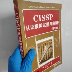 CISSP认证模拟试题与解析(第2版)包快递