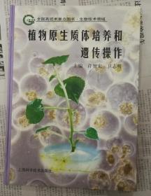 植物原生质体培养和遗传操作