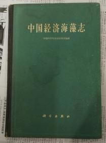 中国经济海藻志