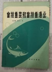 金枪鱼类和金抢鱼渔业