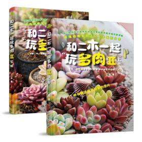 和二木一起玩多肉2套装上下册中国水利水电出版社9787517035282