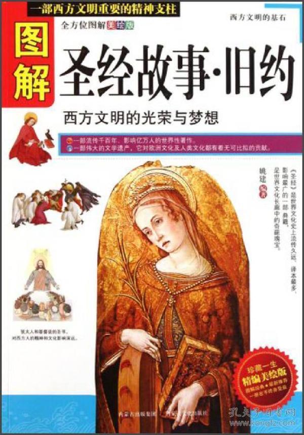 全方位图解白话版---图解圣经故事 旧约
