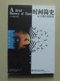 【正版现货】第一推动:时间简史 10年增订本 2002年版 霍金