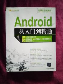 Andr0ⅰd从入门到精通
