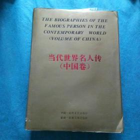 当代世界名人传(中国卷)94年一版一印