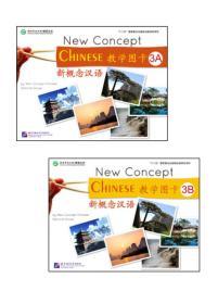 新概念汉语教学图卡(含3A、3B)