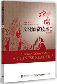 中国文化欣赏读本(上 中英对照)