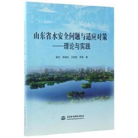 山东省水安全问题与适应对策