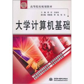 大学计算机基础 张红吴家培 中国水利水电出版社 9787508455488