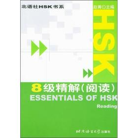 HSK8级精解(阅读)