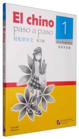 轻松学中文 练习册1(西班牙文版)