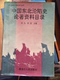 中国东北沦陷史论著资料目录