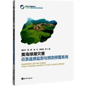 黄海绿潮灾害应急遥感监测与预测预警系统