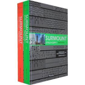 突破风格与复制II(上/下) SURMOUNT STYLE+COPY  II