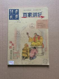 百家讲堂(2015年2期)