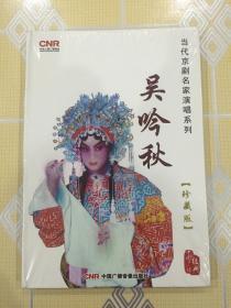 当代京剧名家演唱系列——吴吟秋(珍藏版 2CD)【全新未拆封!】