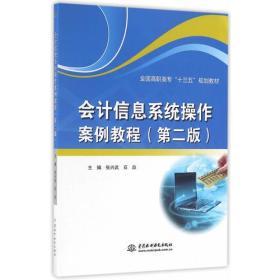 会计信息系统操作案例教程