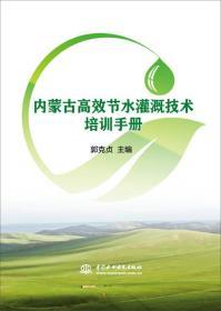 内蒙古高效节水灌溉技术培训手册