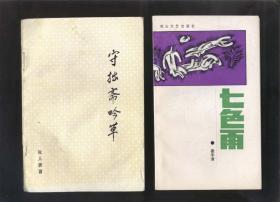 守拙齋吟草(張人表 簽贈白婉清,1998年出版)2018.9.3日上