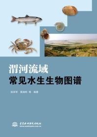 渭河流域常见水生生物图谱