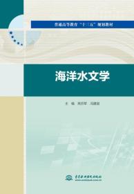 """海洋水文學/普通高等教育""""十三五""""規劃教材"""