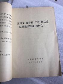 王张江姚罪证材料之二