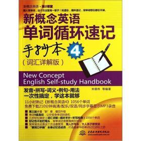 新概念英语第2课堂:新概念英语单词循环速记手抄本4(词汇详解版)