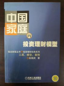 中国家庭的投资理财模型:工具、模型、案例