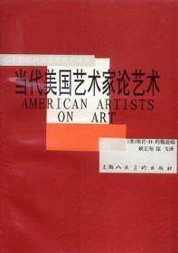 当代美国艺术家论艺术