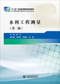 水利工程测量(第二版) 赵红张养安李聚方刘勇 中国水利水电出版社 2016年01月01日 9787517040453