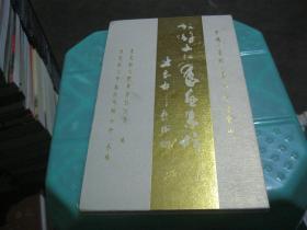 贵定金海雪山旅游文化书画集萃 折叠装  货号7*1