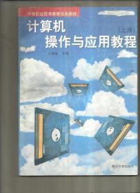 计算机操作与应用教程(上)