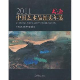 2011中国艺术品拍卖年鉴:书画