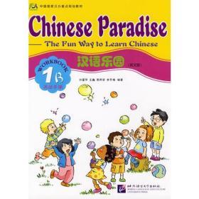 汉语乐园·活动手册(1B)(英文版)