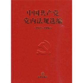 中国党党内法规选编1 中央办公厅法规室法律出版社 9787503698422