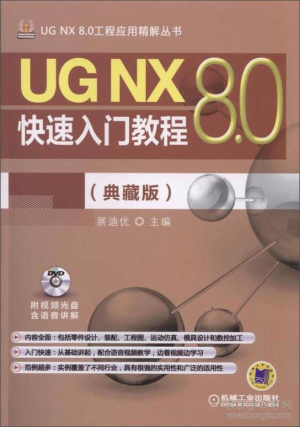 UG NX 8.0工程应用精解丛书:UG NX 8.0快速入门教程(典藏版)