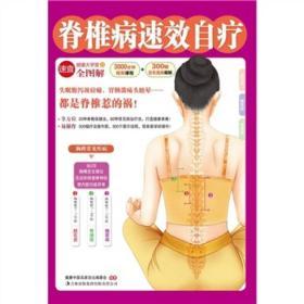 脊椎病速效自疗