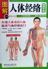 全方位图解版---图解人体经络使用手册